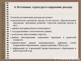 6. Источники, структура и содержание доклада Основой для написания доклада высту