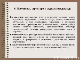 6. Источники, структура и содержание доклада Во введении указываются цели и назн