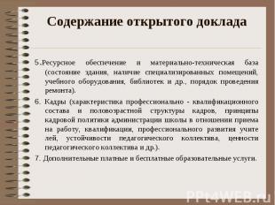 Содержание открытого доклада 5.Ресурсное обеспечение и материально-техническая б