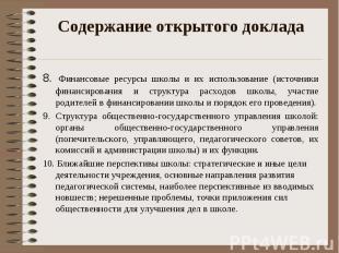 Содержание открытого доклада 8. Финансовые ресурсы школы и их использование (ист