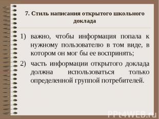 7. Стиль написания открытого школьного доклада важно, чтобы информация попала к