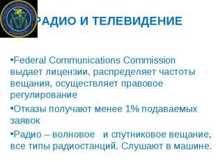 РАДИО И ТЕЛЕВИДЕНИЕ Federal Communications Commission выдает лицензии, распредел