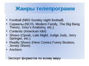 Жанры телепрограмм Football (NBS Sunday night football) Сериалы (NCIS, Modern Fa