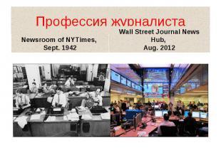 Профессия журналиста Newsroom of NYTimes, Sept. 1942 Wall Street Journal News Hu