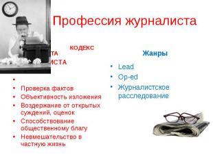 Профессия журналиста КОДЕКС КОДЕКС ЖУРНАЛИСТА Профессиональный кодекс ЖУРНАЛИСТА