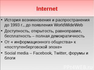 Internet История возникновения и распространения до 1993 г., до появления WorldW