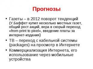 Прогнозы Газеты – в 2012 поворот тенденций (У.Баффет купил несколько местных газ