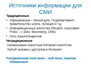 Источники информации для СМИ Традиционные Официальные – Белый дом, Госдепартамен