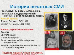 История печатных СМИ Газеты XVIII в. и роль Б.Франклина Газеты XIX в. в двухпарт