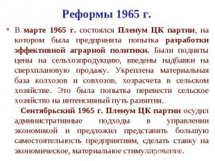 Реформы 1965 г. В марте 1965 г. состоялся Пленум ЦК партии, на котором была пред