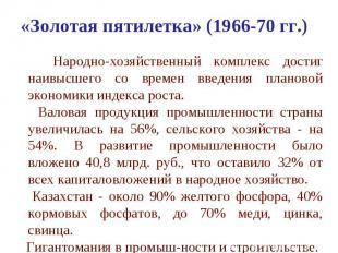 «Золотая пятилетка» (1966-70 гг.) Народно-хозяйственный комплекс достиг наивысше