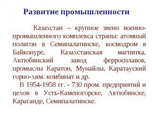 Развитие промышленности Казахстан – крупное звено военно-промышленного комплекса