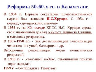 Реформы 50-60-х гг. в Казахстане В 1954 г. Первым секретарем Коммунистической па