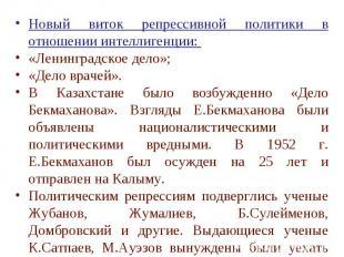 Новый виток репрессивной политики в отношении интеллигенции: «Ленинградское дело
