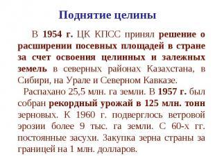 Поднятие целины В 1954 г. ЦК КПСС принял решение о расширении посевных площадей