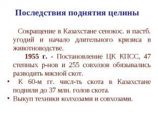 Последствия поднятия целины Сокращение в Казахстане сенокос. и пастб. угодий и н