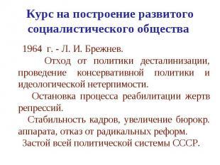 Курс на построение развитого социалистического общества 1964 г. - Л. И. Брежнев.
