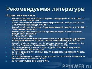 Рекомендуемая литература: Нормативные акты: Закон Республики Казахстан «О борьбе