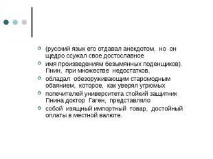 (русский язык его отдавал анекдотом, но он щедро ссужал свое достославное имя пр