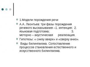 1.Модели порождения речи А.А. Леонтьев: три фазы порождения речевого высказывани