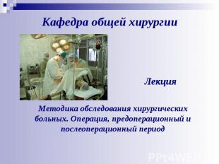 Лекция Методика обследования хирургических больных. Операция, предоперационный и