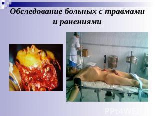 Обследование больных с травмами и ранениями