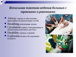 Начальная тактика ведения больных с травмами и ранениями Аirway-оценка и обеспеч