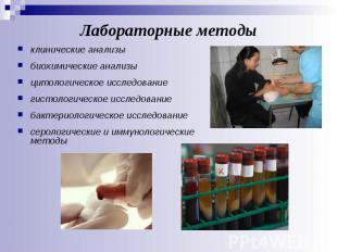 Лабораторные методы клинические анализы биохимические анализы цитологическое исс