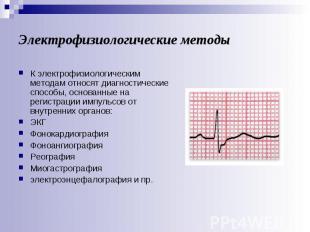 Электрофизиологические методы К электрофизиологическим методам относят диагности