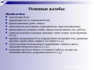Основные жалобы: Жалобы на боли: локализация боли; иррадиация (место отражения б