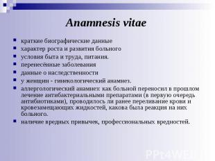 Аnamnesis vitae краткие биографические данные характер роста и развития больного