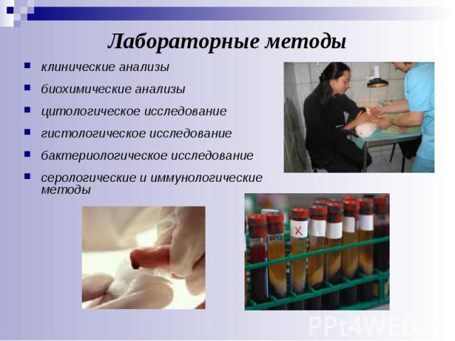 Лабораторные методы клинические анализы биохимические анализы цитологическое исследование гистологическое исследование бактериологическое исследование серологические и иммунологические методы