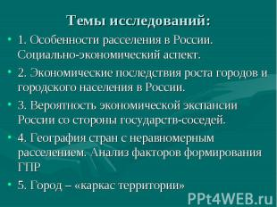 Темы исследований: 1. Особенности расселения в России. Социально-экономический а