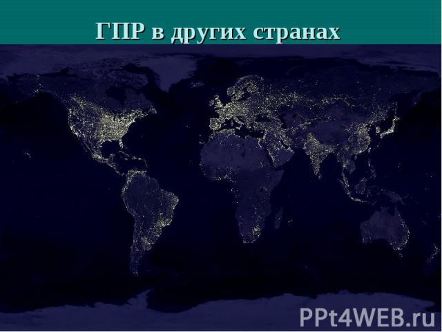 ГПР в других странах