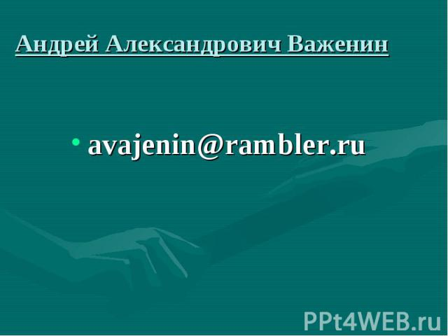 Андрей Александрович Важенин avajenin@rambler.ru