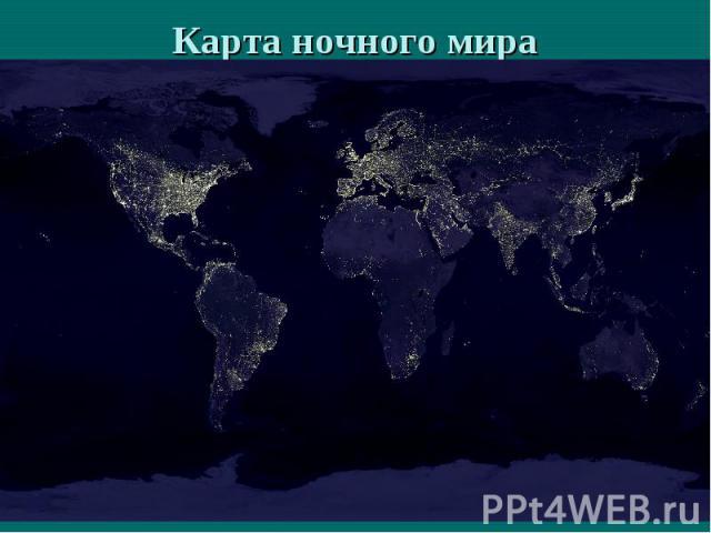 Карта ночного мира