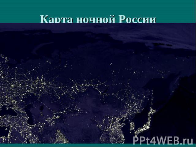 Карта ночной России