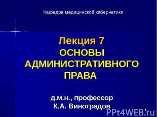 * Лекция 7 ОСНОВЫ АДМИНИСТРАТИВНОГО ПРАВА д.м.н., профессор К.А. Виноградов Кафе