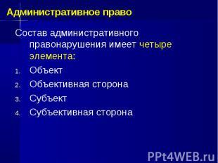 Состав административного правонарушения имеет четыре элемента: Объект Объективна