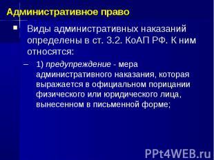 Виды административных наказаний определены в ст. 3.2. КоАП РФ. К ним относятся: