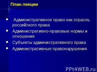 Административное право как отрасль российского права Административно-правовые но