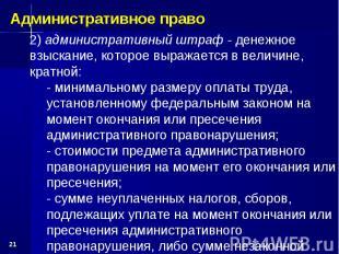 * Административное право 2) административный штраф - денежное взыскание, которое