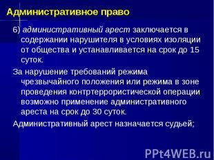 6) административный арест заключается в содержании нарушителя в условиях изоляци