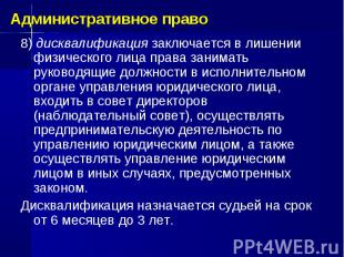8) дисквалификация заключается в лишении физического лица права занимать руковод