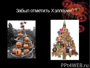 Забыл отметить Хэллоуин?