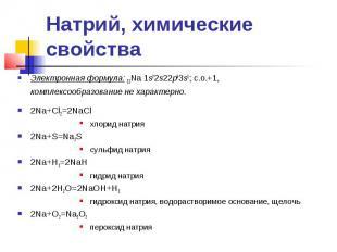 2Na+Cl2=2NaCl хлорид натрия 2Na+S=Na2S сульфид натрия 2Na+H2=2NaH гидрид натрия