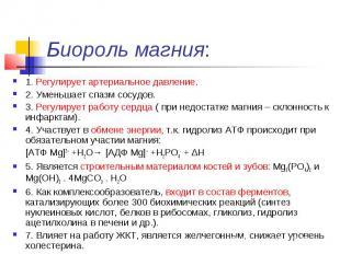 Биороль магния: 1. Регулирует артериальное давление. 2. Уменьшает спазм сосудов.