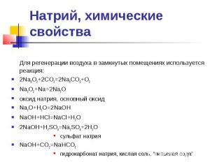 Натрий, химические свойства Для регенерации воздуха в замкнутых помещениях испол