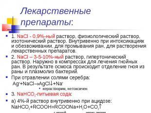 Лекарственные препараты: 1. NaCl - 0,9%-ный раствор, физиологический раствор, из