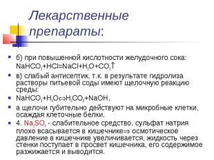 Лекарственные препараты: б) при повышенной кислотности желудочного сока: NaHCO3+